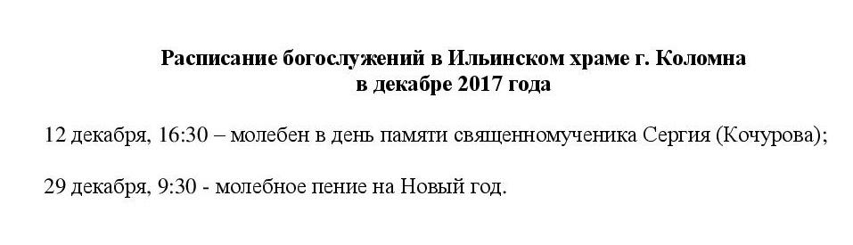 Декабрь 2017 г.