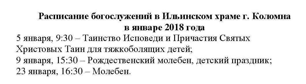 Январь 2018 г.